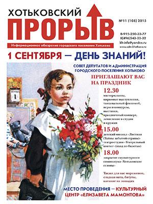 Xot_proriv_11_88_nov-1