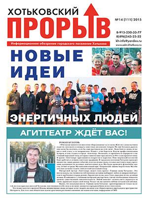 Xot_proriv_14_111-1