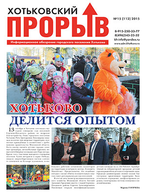 Xot_proriv_15_112-1