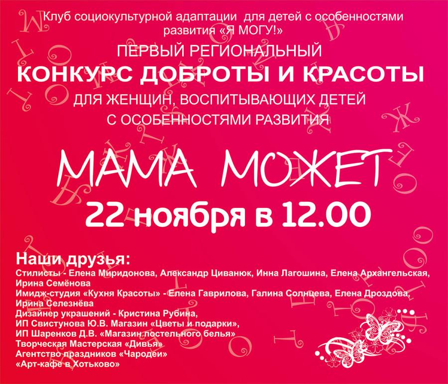 mama-mozhet-final