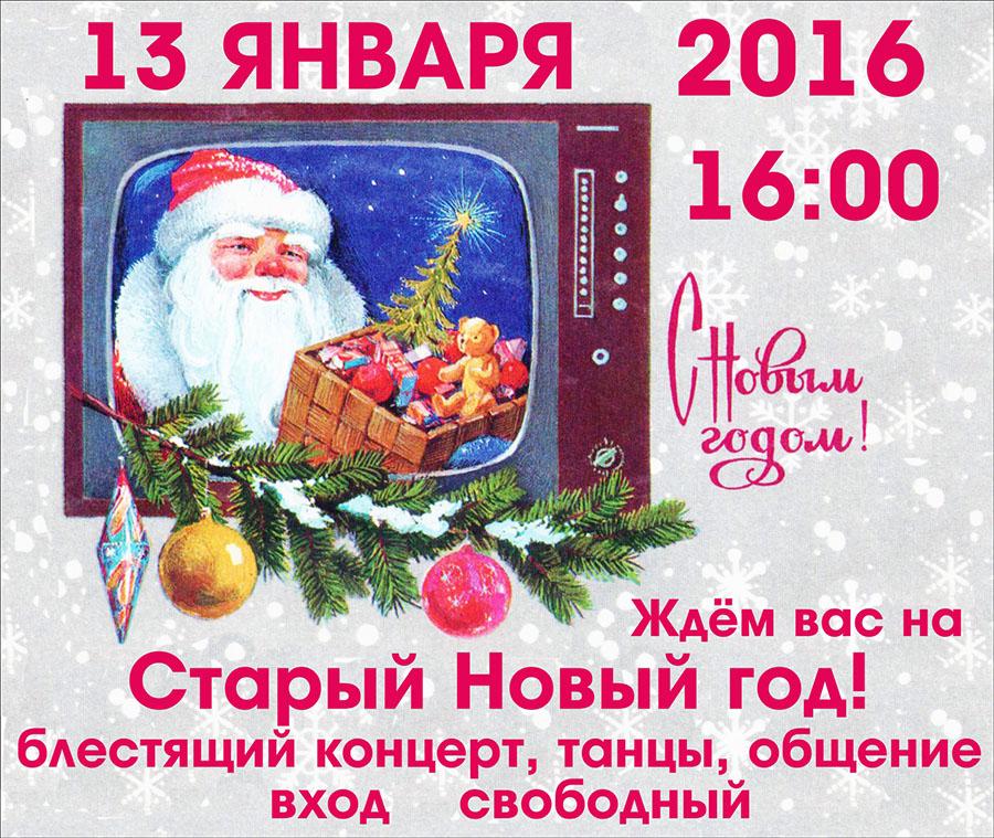 Старый Новый год на сайт