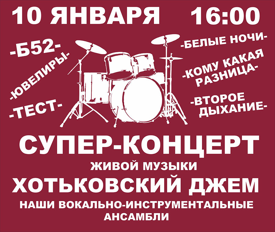 Хотьковский джем сайт