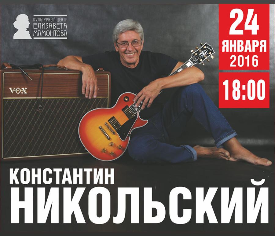 Konstantin Nikolskiy