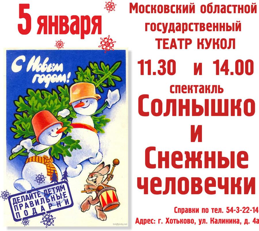 snegnie chelovechki