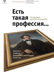 poster_реставрация