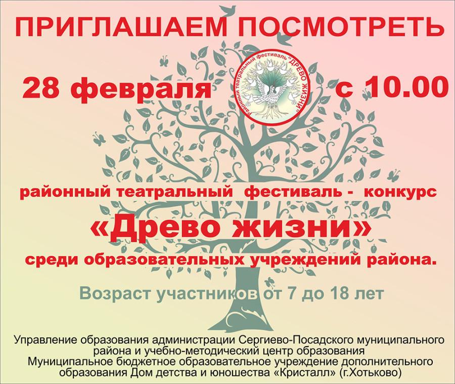 Районный фестиваль древо жизни