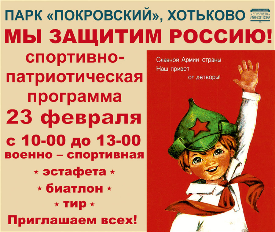 23 февраля защитникам отечества парк