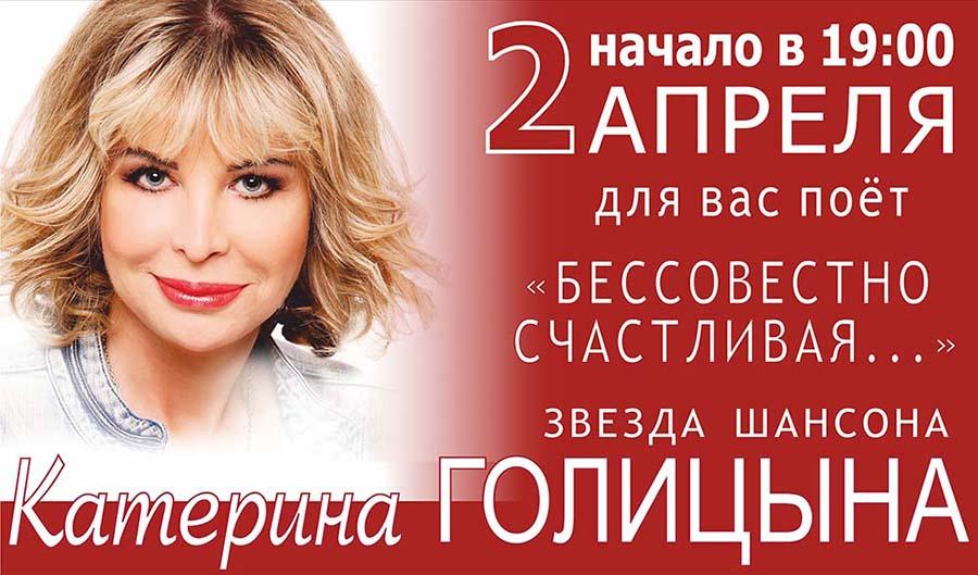 Катерина Голыцина