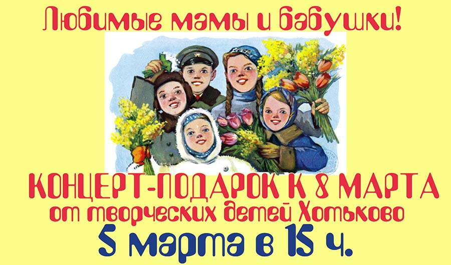 Концерт-подарок мамам и бабушкам на 8 марта
