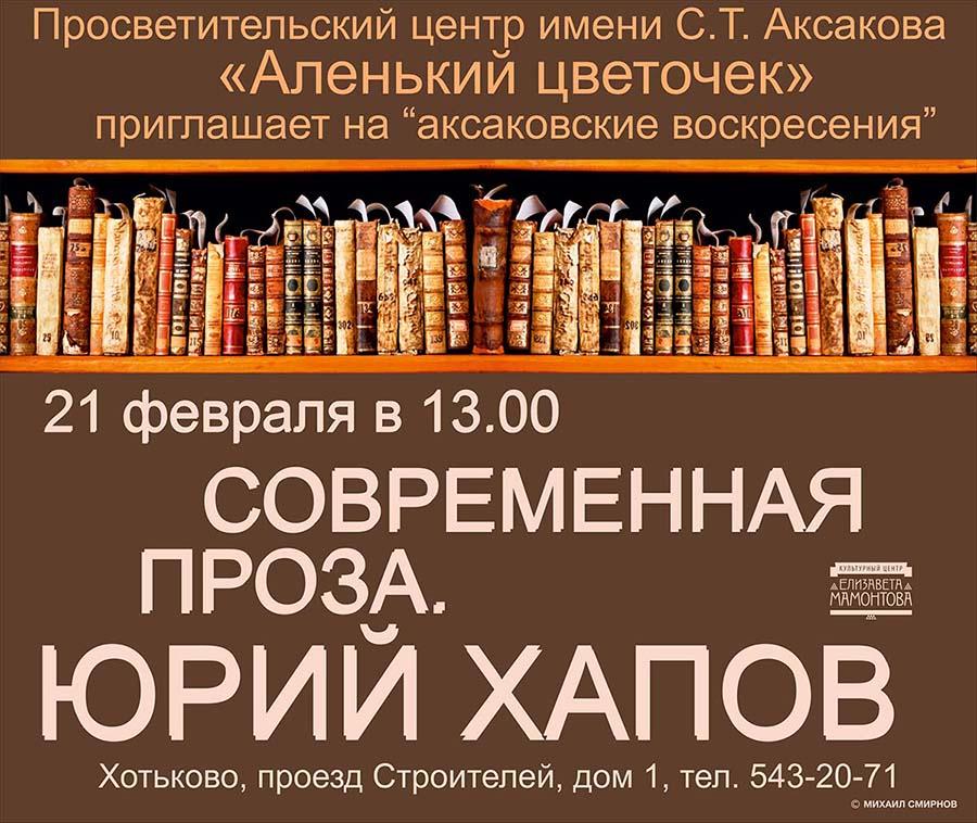 Юрий Хапов Аксаковские воскресения