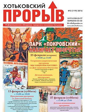 Xot_proriv_22_119.indd