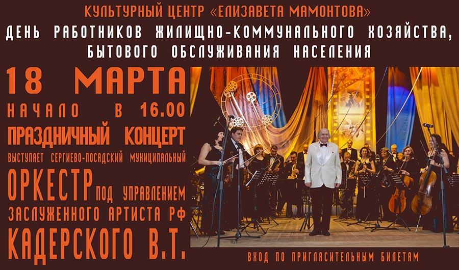 Концерт праздничный ЖКХ для сайтов