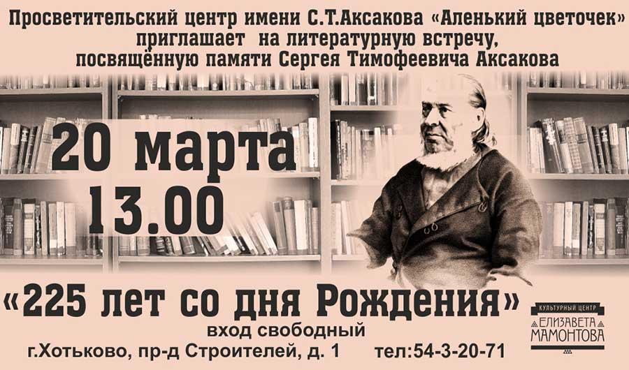 225 лет со дня рождения Аксакова для сайта 1