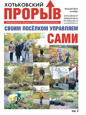 Gazeta_16_67.qxd