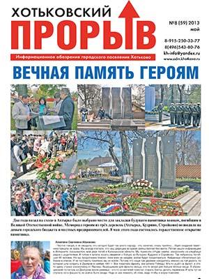 Gazeta_49.qxd