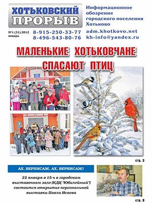 Газета 2012 1 31.cdr