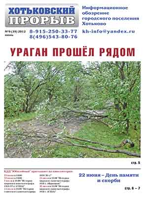Gazeta_31.qxd