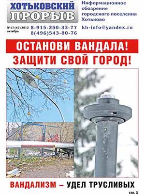 Газета 2012 17 47.cdr