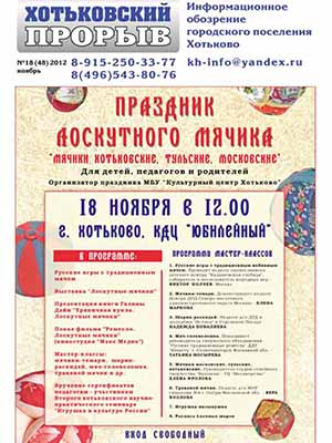 Газета 2012 18 48.cdr