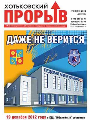 Газета 2012 20 50.cdr