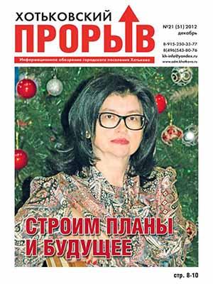 Газета 2012 21 51.cdr