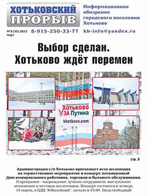 Газета 2012 5 35.cdr