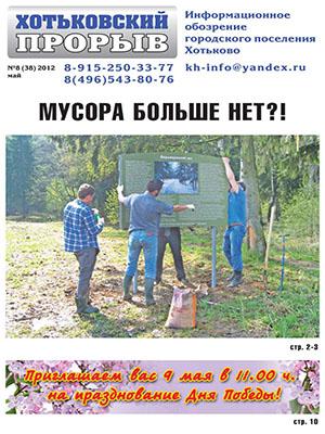 Газета 2012 8 38.cdr