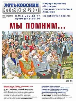 Газета 2012 9 39.cdr