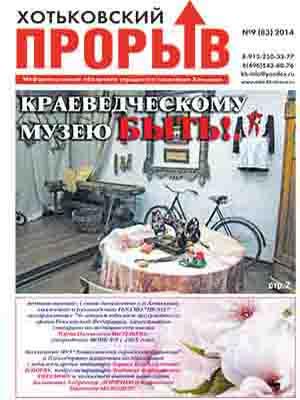 Gazeta_9_83.qxd