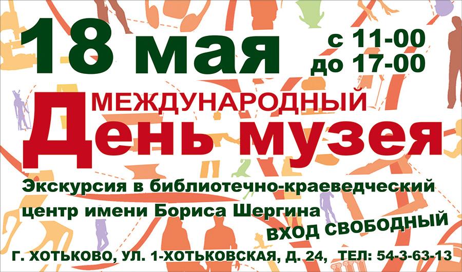 День музея в шергина для сайтов