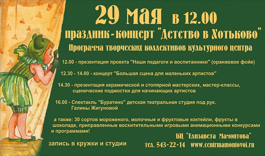 Детство в Хотьково для сайтов дополн. информ