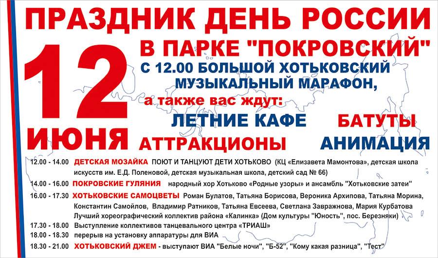 Мы любим Россию программа концерта для сайта