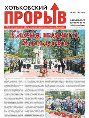 Gazeta_28_125.indd