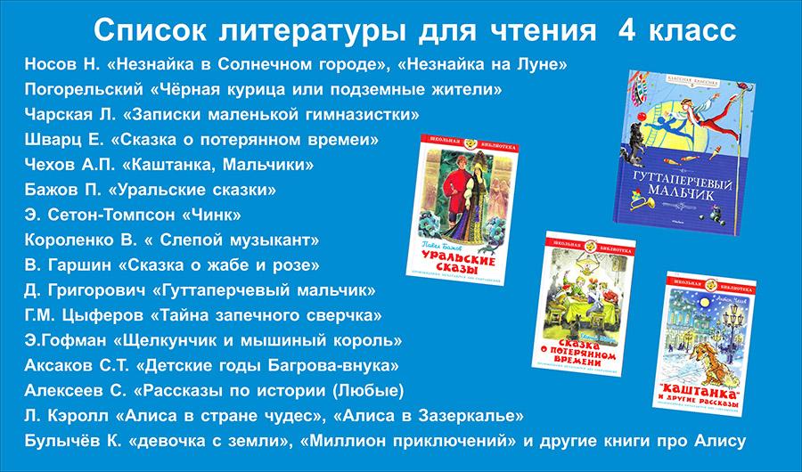 Внеклассное чтение 6