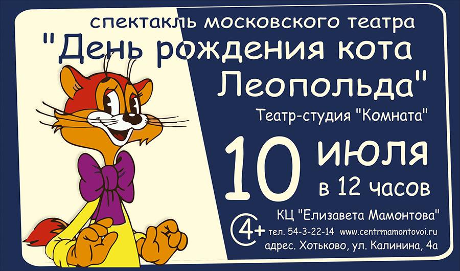 Спектакль День Рождения кота Леопольда для сайтов