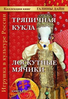 Тряпичная кукла. Лоскутные Мячики. Книга 4