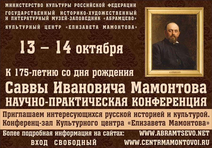 abramcevo-nauchno-prakticheskaya-konferenciya-s-i-mamontov-sajty