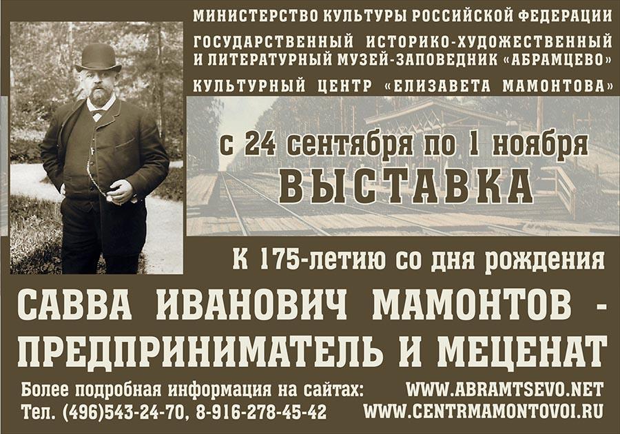 abramcevo-vystavka-s-i-mamontov-predprinimatel-i-mecenat-sajty