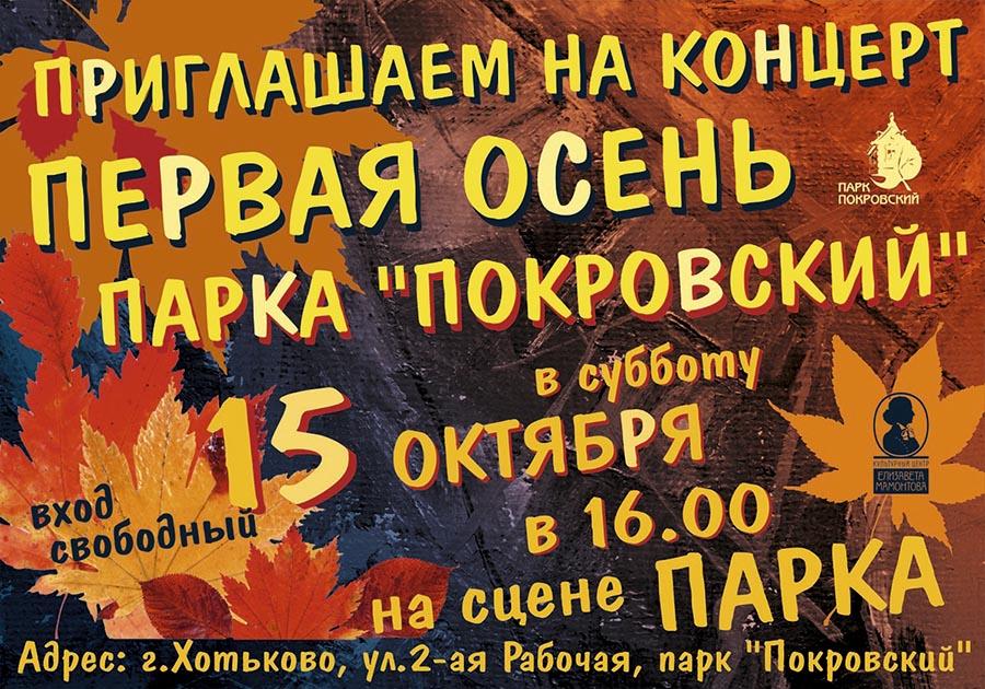 pervaya-osen-v-parke-koncert-2016-sajt