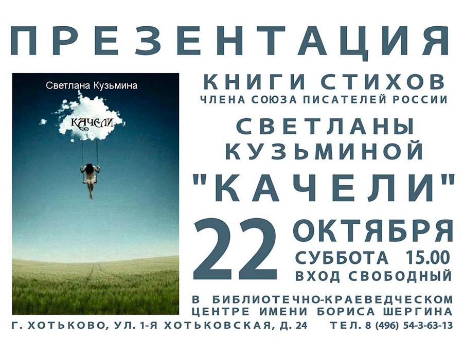 prezentaciya-knig-kuzminoj-dlya-interneta-3