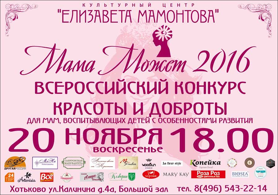 mama-mozhet-banner-sajt
