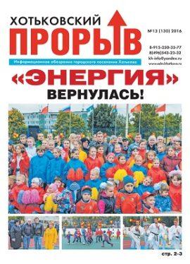 Gazeta_32_129.indd