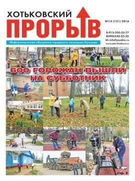 Gazeta_34_131.indd