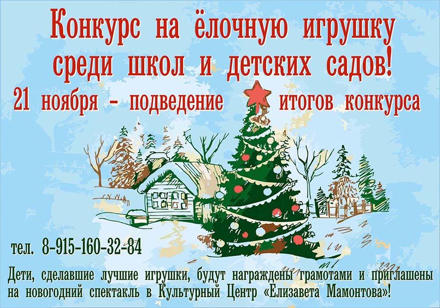 yolochnye-igrushki-konkurs-sajt-nash