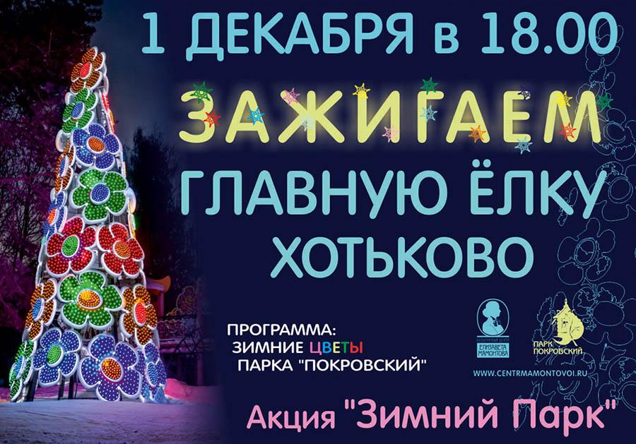 akciya-zimnij-park-dlya-sajta