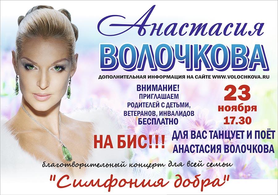 anastasiya-volochkova-blagotvoritelnyj-koncert-sajt-nash