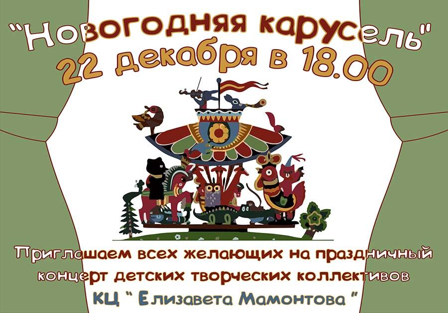 novogdnyaya-karusel-2016-sajt-nash