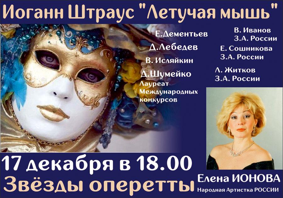 operetta-letuchaya-mysh-sajt-nash