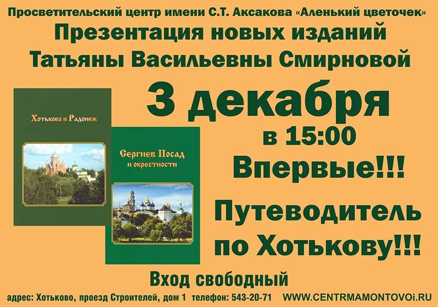 prezentaciya-novyx-izlanij-smirnovoj-putevoditel-sajt-nash