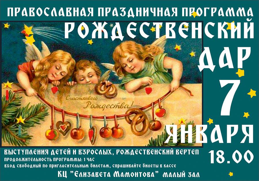 rozhdestvenskij-dar-pravoslav-prazdnichnaya-programma-sajt-nash